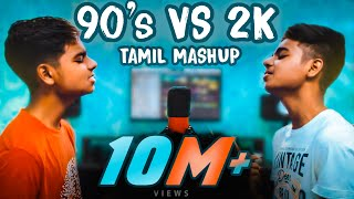 NEW vs OLD Tamil Songs Mashup | MD