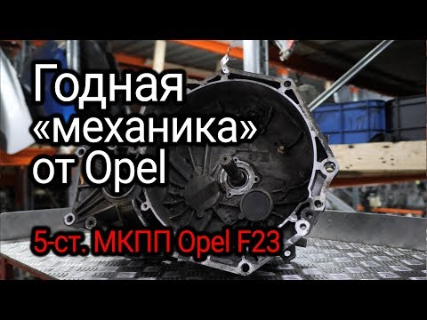 Реально надежная МКПП от Opel (и Getrag): коробка с индексом F23