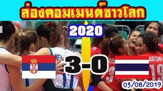 ส่องคอมเมนต์ชาวโลกหลัง-เซอร์เบีย 3-0 ไทย-ในวอลเลย์บอลโอลิมปิกเกมส์ 2020
