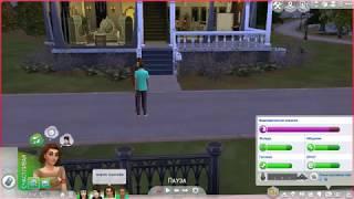 The Sims 4 Вампиры: 2 сезон  1 серия