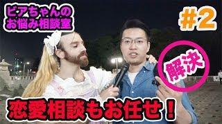 今回の「ビアちゃんの悩み相談室」で 恋愛相談キタ━━━━(゚∀゚)━━━━!!!! 是...