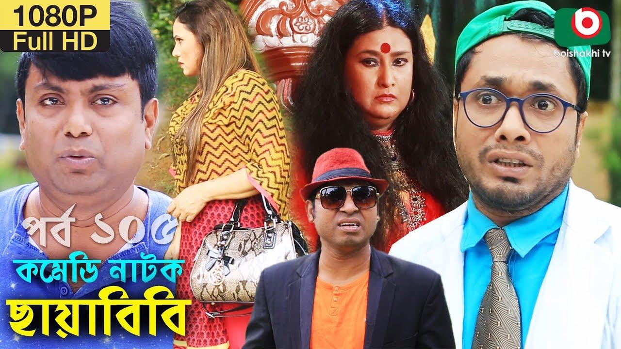 কমেডি নাটক - ছায়াবিবি | Bangla New Funny Natok Chayabibi EP 105 | AKM Hasan & Jamil | Drama Seri
