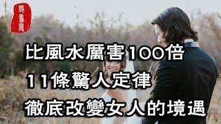 聽書閣:比風水厲害100倍的11條驚人定律 徹底改變女人的境遇