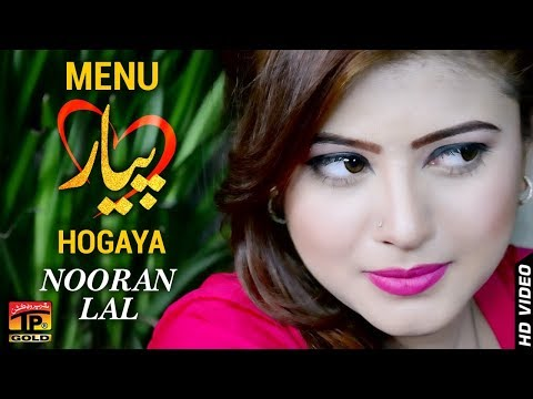 Mainu Payar Ho Gaya - Nooran Lal - Latest Song 2018 - Latest Punjabi And Saraiki