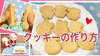 クッキーの作り方【覚えやすい簡単レシピ♪】卵不使用☆クリスマスやバレンタイン、普段のおやつに☆【子供と作ろうシリーズ#1】