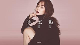 [FMV] 어쩜 이름도 '서현진(徐 서, 玄 검을 현, 振 떨칠 진)' 이야??