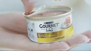 Реклама Гурмэ - паштет для котов Gourmet