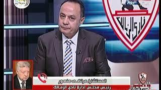 مرتضى منصور يهاجم نبيل الحلفاوي بسبب سخريته من تعادل الزمالك