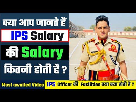 IPS Officer Salary | IPS Salary 2021 | IPS Salary | IPS Facilities | Facilities | Prabhat exam