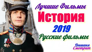 ИСТОРИЧЕСКИЕ ФИЛЬМЫ 2019. Лучшие РУССКИЕ фильмы 2019
