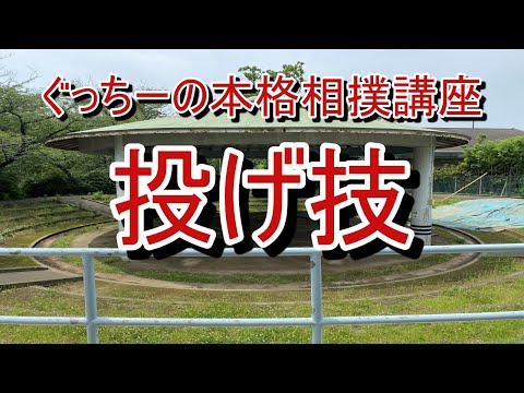 超本格相撲講座【投げ技】