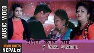 Dakshinkali Mai Shika Narayan - New Lok Dohori Song 2075   Santosh BC & Sonu Singh