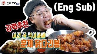 먹방 창배tv 훈제 닭다리봉 닭봉 닭다리 smoked …