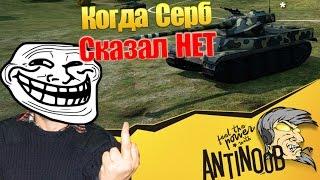 Когда Серб сказал НЕТ World of Tanks (wot)