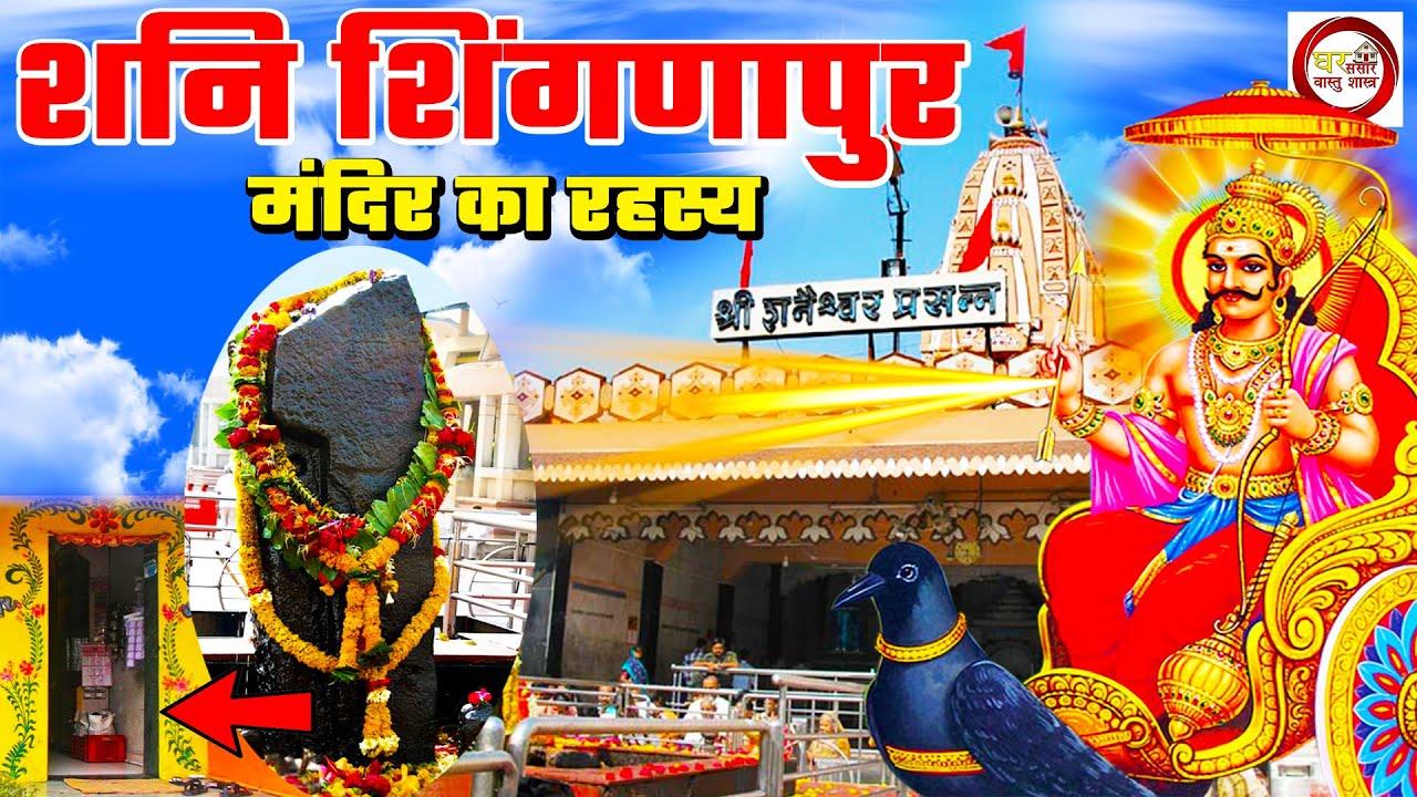 शनि शिंगणापुर मंदिर का अलौकिक रहस्य | ॐ शं शनैश्चराय नमः