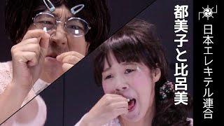 都美子と比呂美は大の仲良し。今日は一緒にぞうきんを作ります。 【チャ...