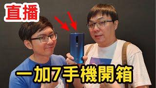 OnePlus7Pro開箱|DXOMark得111分的三鏡頭手機 feat.廖阿輝