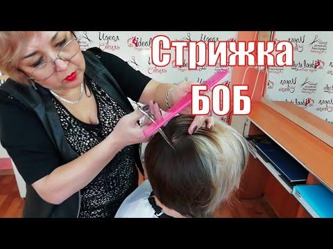 """Коммерческая женская стрижка """"Боб"""""""