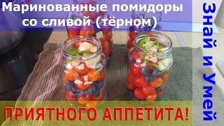 Рецепты на зиму. Маринованные помидоры со сливой (тёрном). Рекомендую!