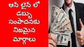 Online Money Making Free Tutorials In Telugu Pa...