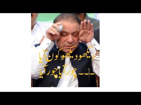 Dekho Dekho Chor Aya PTI New Song 2017