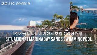 코로나 위험? 싱가폴 마리나베이 수영장 2020,3월 …