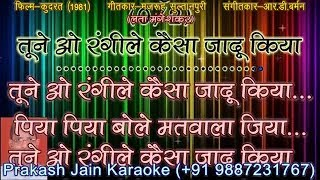 Tune O Rangeele Kaisa Jadu Kiya Karaoke Stanza-2, Scale-F# HIndi Lyrics By Prakash Jain