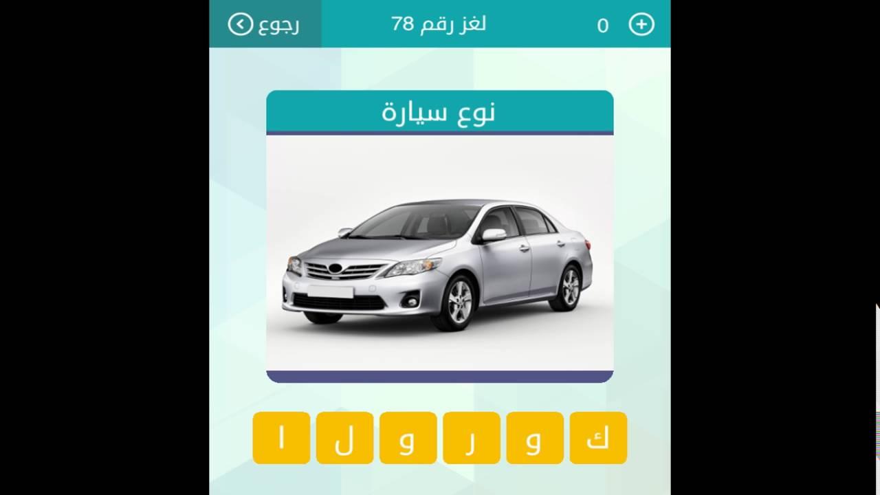اجابة لغز نوع سيارة من 6 حروف وصلة كلمات متقاطعة