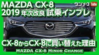 【CX-8からCX-8へ買い替えたw】MAZDA 新型CX-8 年次改良マイナーチェンジ試乗動画!内装の変更点はデカイ!   Mazda CX8 XD Test Drive 2019
