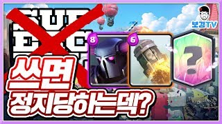 You will get banned when you win with this deck in Clash Royale?! Who've tried this?!