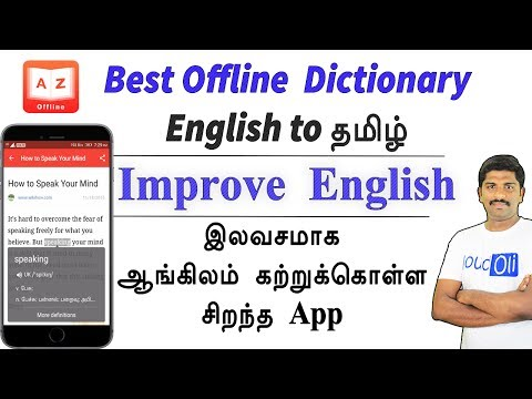Best Offline Dictionary English To தமிழ் - Tamil Tech Loud Oli