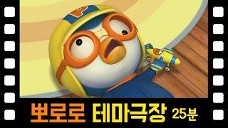 뽀로로 테마극장 01 뽀로로가 좋아하는 장난감 25분