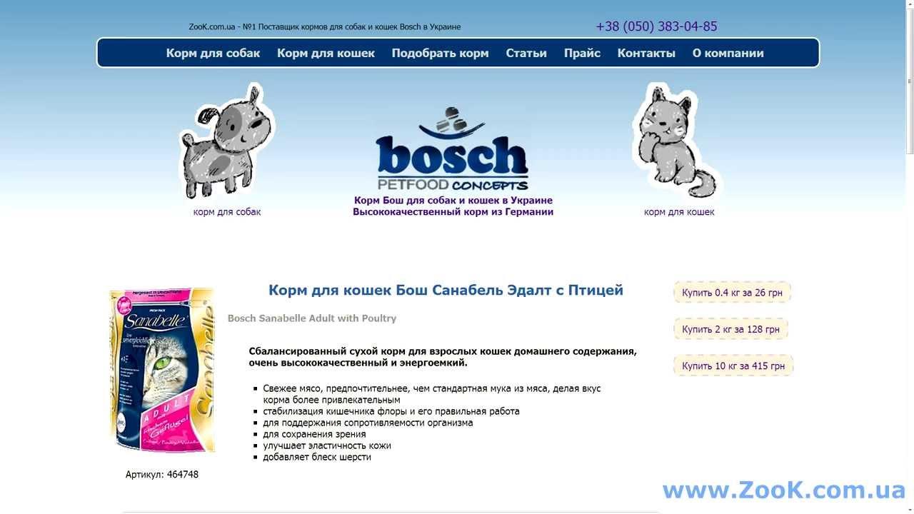 Все корма bosch для собак и кошек в украине купить корм для собак бош и корм для кошек санабель.