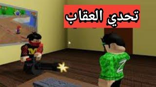تحدي العقاب للخاسر في مين المجرم انتقمت من ميدو تاني !!!