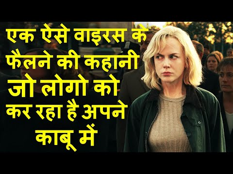 the invasion movie Ending explained in hindi | Hollywood MOVIES Explain In Hindi