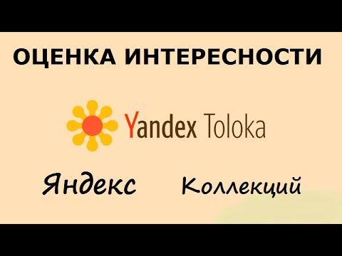 Яндекс толока, заработок в интернете,  Оценка интересности Яндекс коллекций  -https://clck.ru/Kzxkr