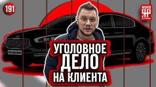 Купил КИА - СЕЛ В ТЮРЬМУ !!!