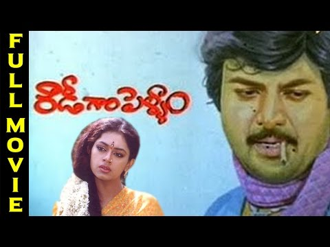 Rowdy Gari Pellam Telugu Full Length Movie || Mohan Babu, Shobana || Telugu Hit Movies