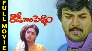 vuclip Rowdy Gari Pellam Telugu Full Length Movie || Mohan Babu, Shobana || Telugu Hit Movies