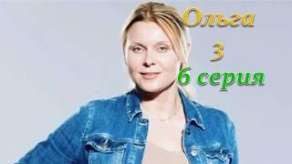 ОЛЬГА 3 СЕЗОН 6 СЕРИЯ (Премьера ноябрь 2018) ОПИСАНИЕ, АНОНС