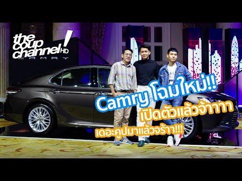 เปิดตัว/เจาะลึก New Toyota Camry - วันที่ 12 Nov 2018
