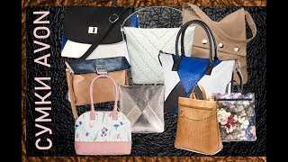Сумки сумочки и рюкзаки AVON выпуск 4 видео обзор Эйвон