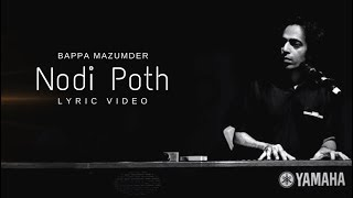 Bappa Mazumder - Nodipoth   নদীপথ   Lyrical Video