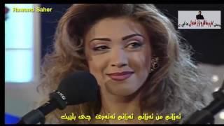وائل كفوري ونوال الزغبي مين حبيبي انا ژێرنوسی كوردی //wael kfoury & nawal kurdish subtitle
