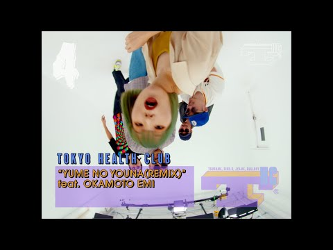 夢のような(REMIX) feat. おかもとえみ / TOKYO HEALTH CLUB【OFFICIAL    MV】