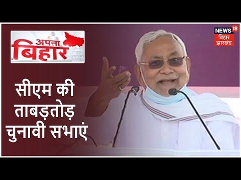 CM Nitish Kumar कर रहे हैं ताबड़तोड़ चुनावी सभाएं, सुनिए Gaya और Aurangabad से CM का संबोधन