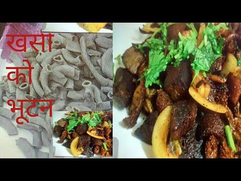 bhutan recepy#खसीको भूटन# how to make bhutan in nepali style .....