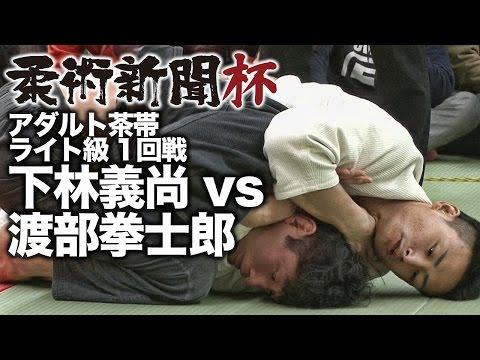 【柔術新聞杯】下林義尚 vs 渡部拳士郎