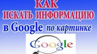 Как искать информацию в Google по картинке \ How to find information in Google's image