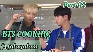 BTS അടുക്കള👨🍳 ☆PART 02》 BTS മലയാളം 》Bts malayalam dubbed